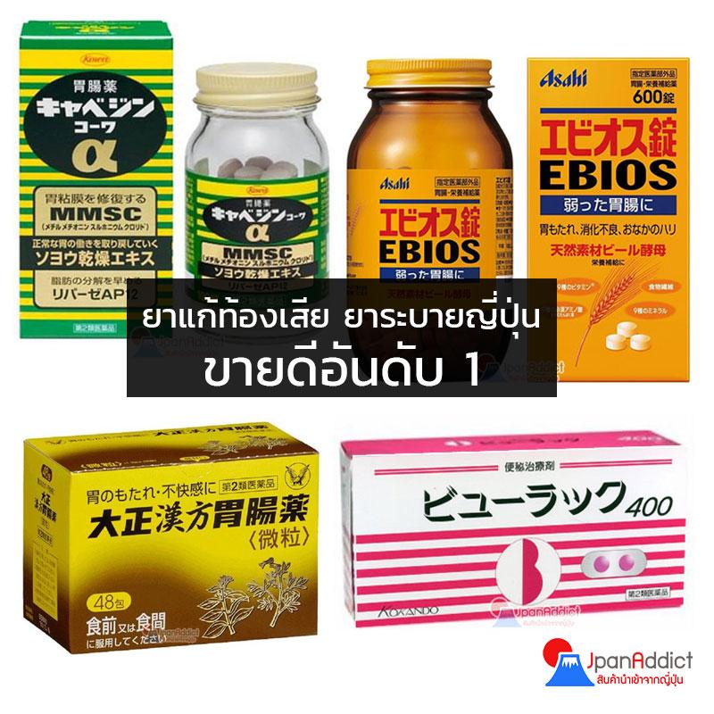 ยาถ่ายญี่ปุ่น ยาแก้ปวดท้อง ยาแก้ท้องเสีย ยาระบายญี่ปุ่น ขายดี อับดับ1 ปี2020 - 2021