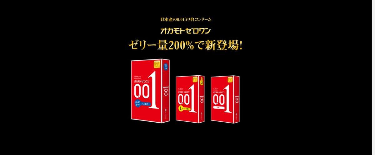 Okamoto 0.01 Zero One ถุงยางอนามัย
