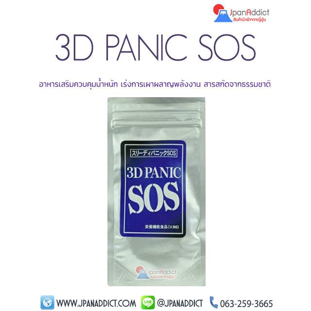 3D Panic SOS อาหารเสริมควบคุมนํ้าหนัก