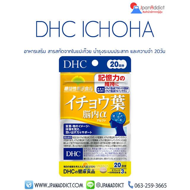 DHC Ichoha 20 Day อาหารเสริม ใบแป๊ะก๊วยสกัด