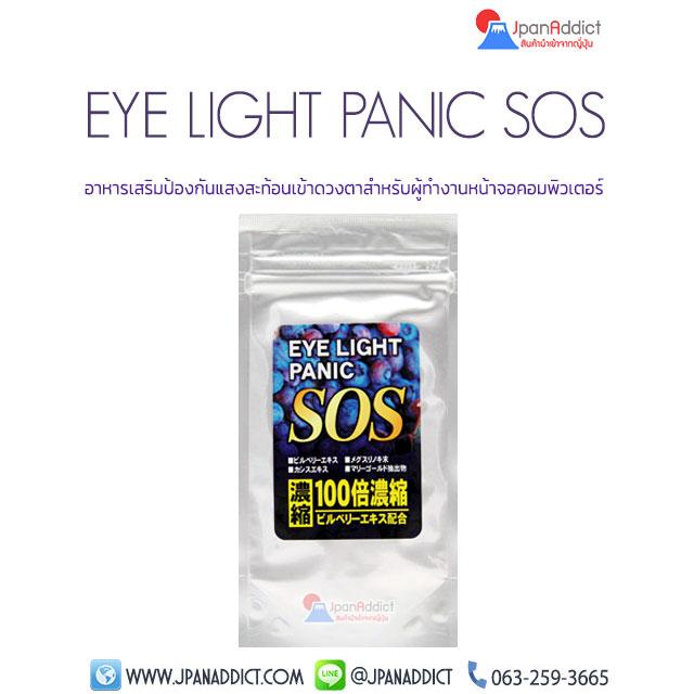 EYE LIGHT Panic SOS