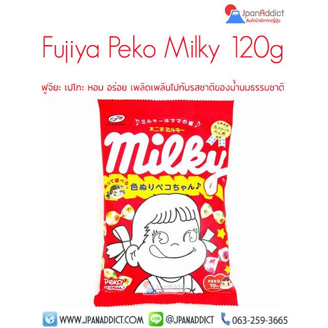 Fujiya Peko Milky 120g ฟูจิยะ เปโกะ ลูกอมรสนม
