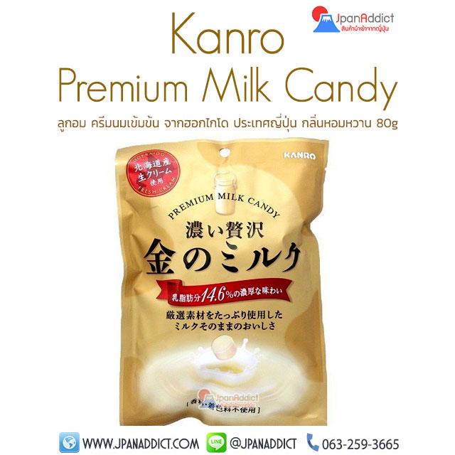Kanro Premium Milk Candy 80g ลูกอม รสนม