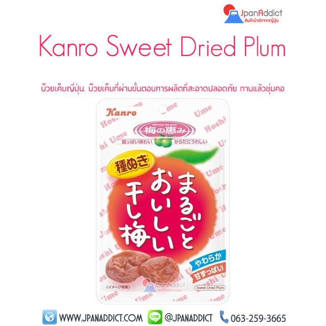 Kanro Sweet Dried Plum 19g บ๊วยเค็ม บ๊วยไร้เมล็ด จากญี่ปุ่น