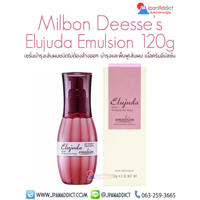 Milbon Deesse's Elujuda Emulsion 120ml เซรั่มบำรุงเส้น เนื้ออิมัลชัน