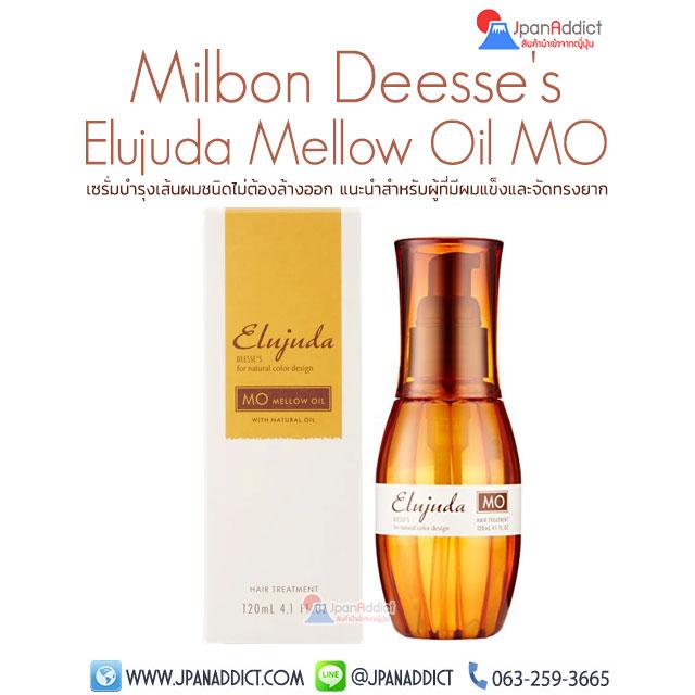 Milbon Deesse's Elujuda Mellow Oil MO 120ml เซรั่มบำรุงเส้นผม