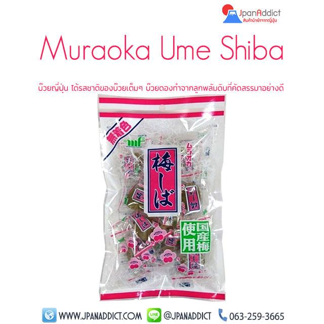 Muraoka Ume Shiba 110g บ๊วยดอง บ๊วยญี่ปุ่น