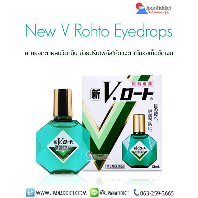 New V Rohto Eye Drops 13ml ยาหยอดตาญี่ปุ่น