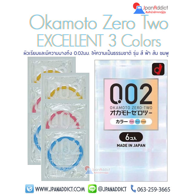 Okamoto 0.02 Zero Two EXCELLENT 3 Colors