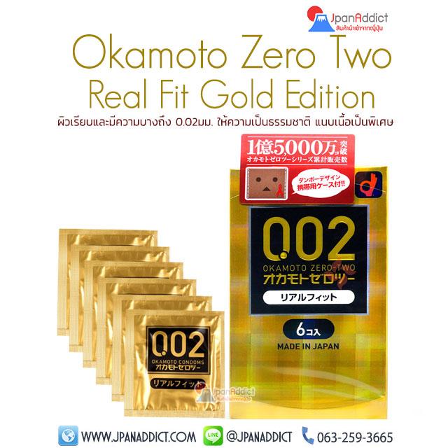 Okamoto 0.02EX Zero Two Real fit Condom