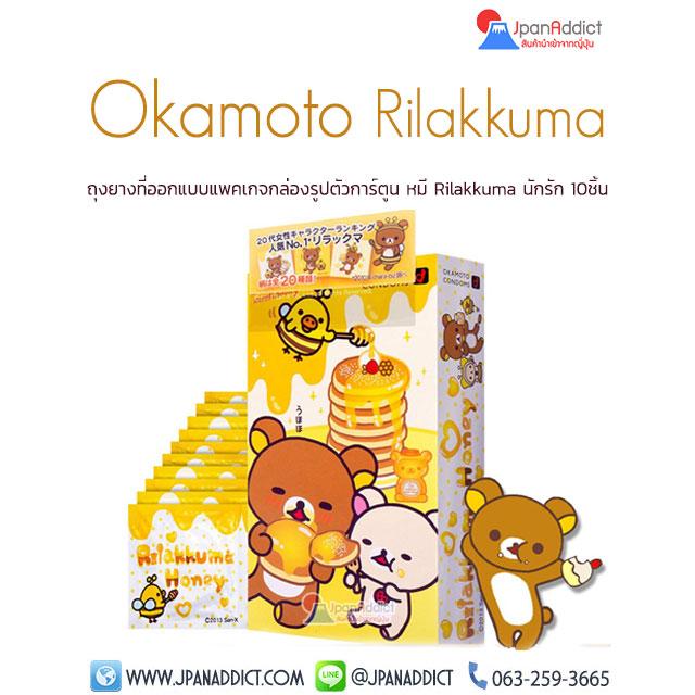 Okamoto Rilakkuma Honey ถุงยางอนามัย โอกาโมโต้ ริลัคคุมะ