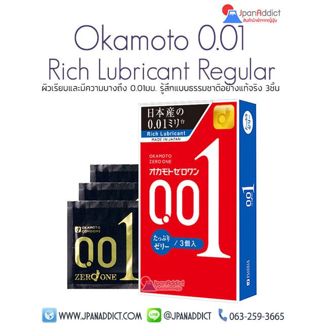 ถุงยางอนามัย โอกาโมโต Okamoto Zero One 0.01 Condoms