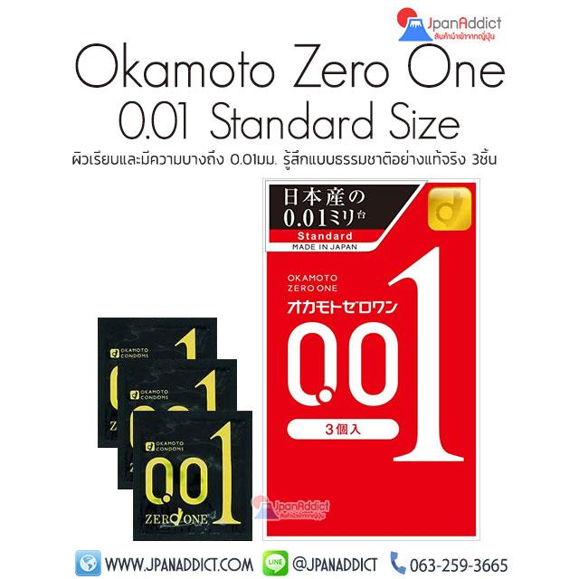 Okamoto Zero One 0.01 Condoms Standard Size ถุงยางอนามัย