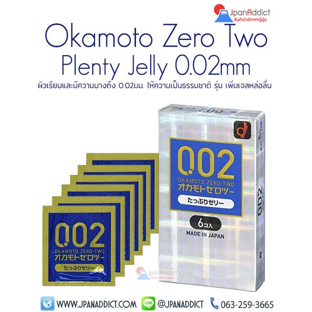 Okamoto 0.02 Zero Two Plenty of Jelly ถุงยางอนามัย