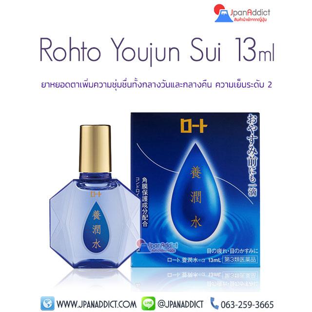 ROHTO YouJun Sui Eyedrops 13ml ยาหยอดตาญี่ปุ่น