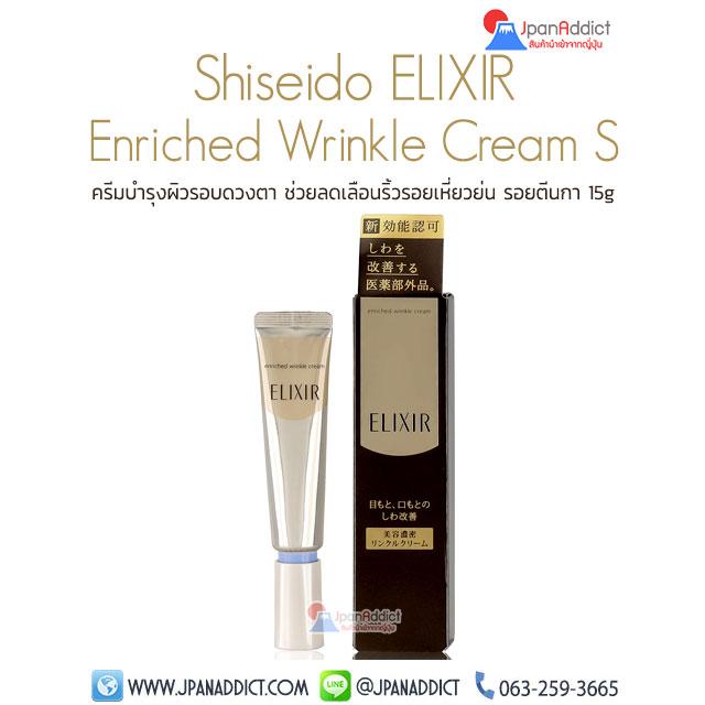 Shiseido ELIXIR Enriched Wrinkle Cream S 15g ครีมบำรุงผิวรอบดวงตา