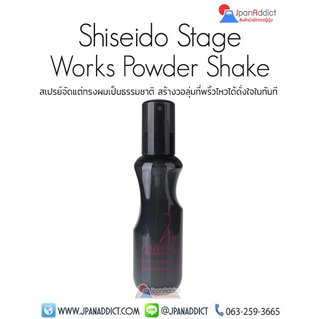 Shiseido Stage Works Powder Shake 150ml