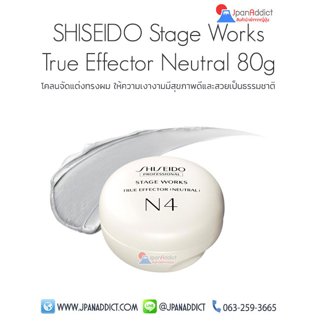 SHISEIDO Stage Works True Effector Neutral 80g