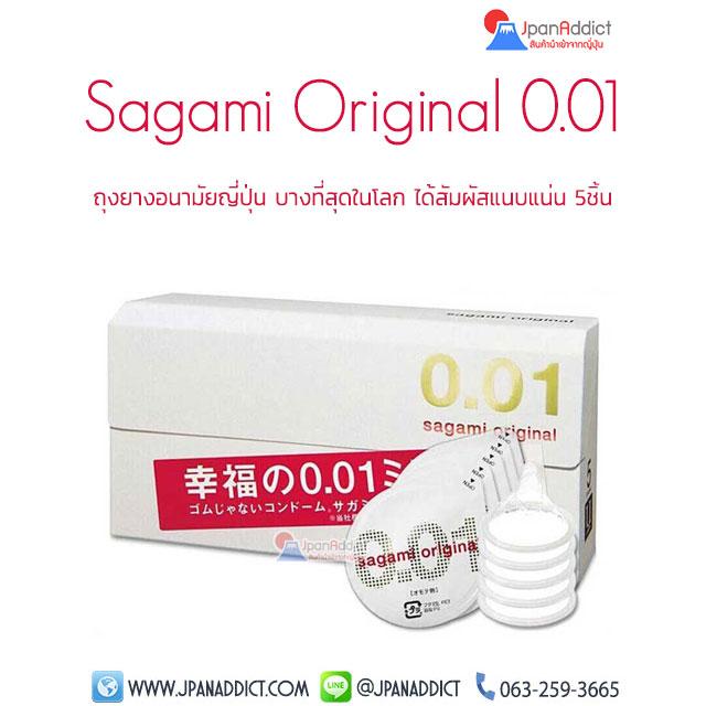 Sagami Original 001 ซากามิ ถุงยางอนามัยญี่ปุ่น