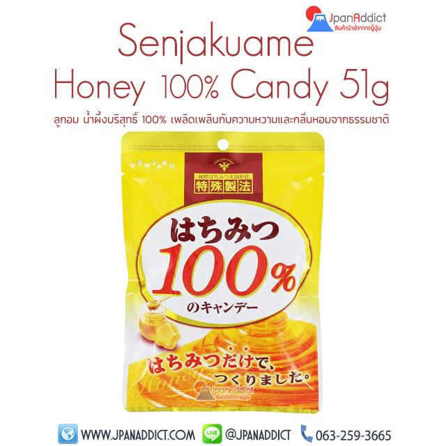 Senjakuame Honey 100% Candy 51g ลูกอม น้ำผึ้งบริสุทธิ์