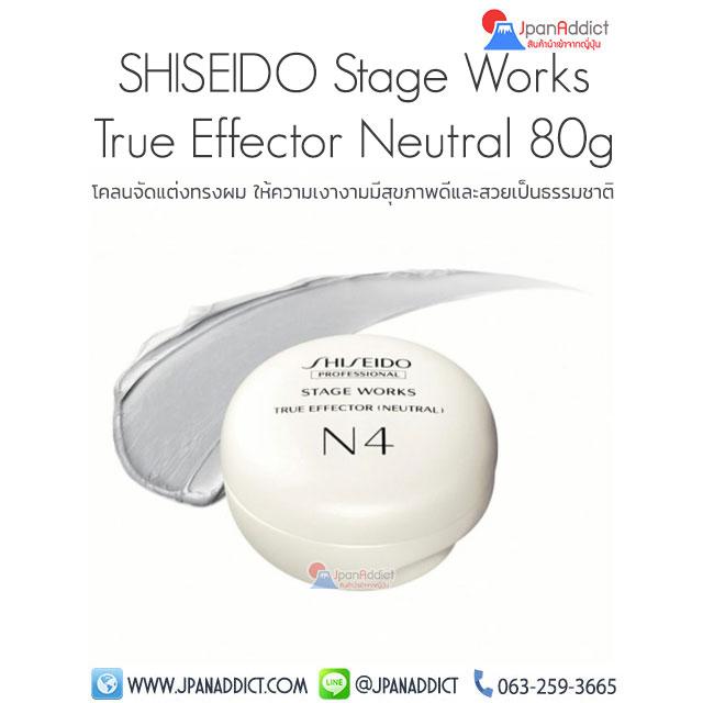 Shiseido Stage Works True Effector Neutral N4 80g โคลนจัดแต่งทรงผม