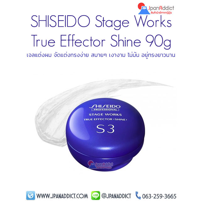 Shiseido Stage Works True Effector Shine S3 90g เจลแต่งผม