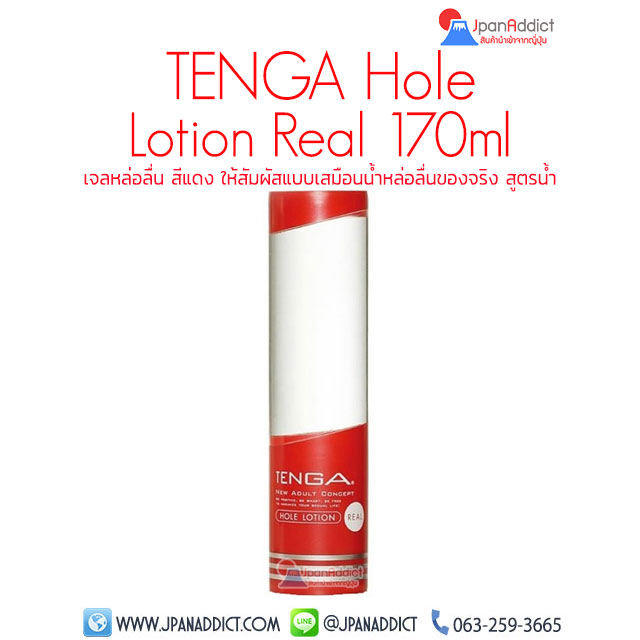 TENGA Hole Lotion Real170ml เจลหล่อลื่น สีแดง