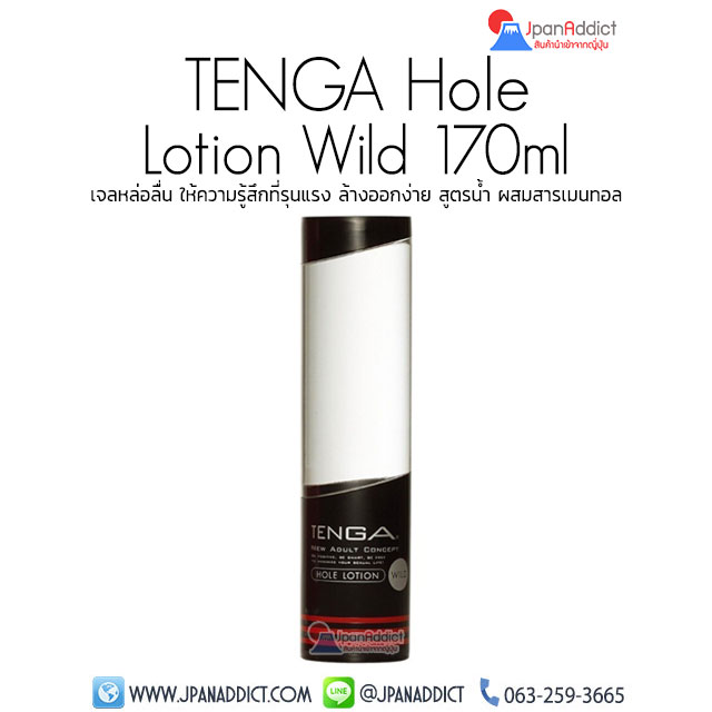 TENGA Hole Lotion Wild 170ml เจลหล่อลื่น