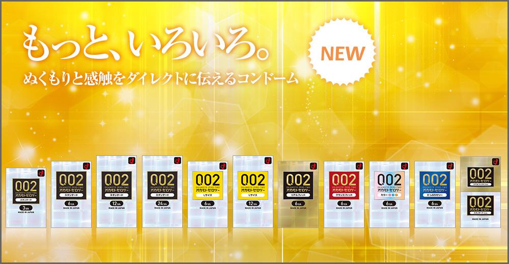 Okamoto 0.02 EX ถุงยางอนามัย โอกาโมโต