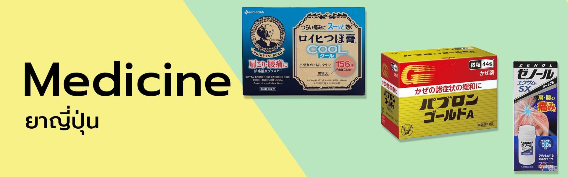 ยาญี่ปุ่น
