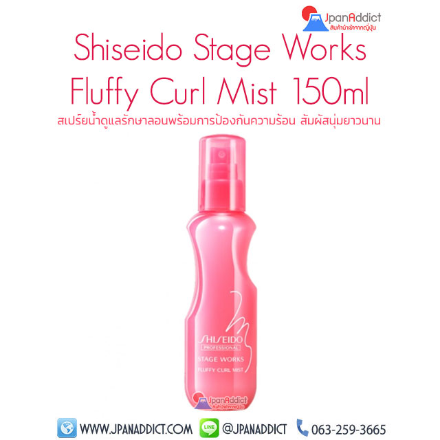 Shiseido Professional Stageworks Fluffy Curl Mist 150ML