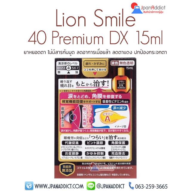 40 Premium DX 15ml