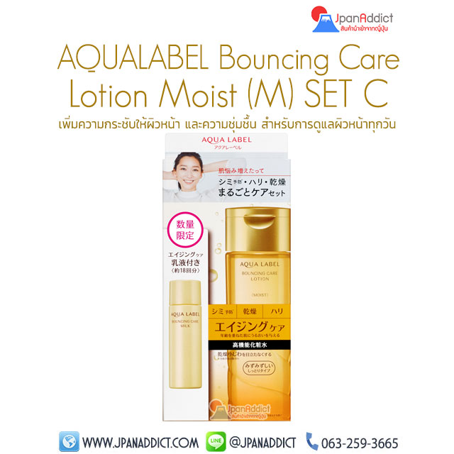 Shiseido Aqualabel Bouncing Care Lotion M Set C