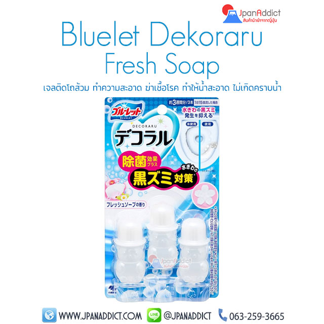 Bluelet Decoral Disinfectant Plus Fresh Soap