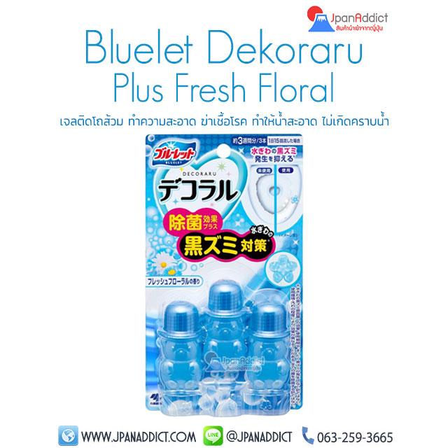 Bluelet Decoral Sterilization Plus Fresh Floral