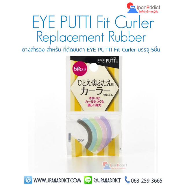 EYE PUTTI Fit Curler Replacement Rubber ยางสำรอง ที่ดัดขนตา