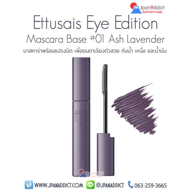 Ettusais Eye Edition Mascara #01 Ash Lavender มาสคาร่า