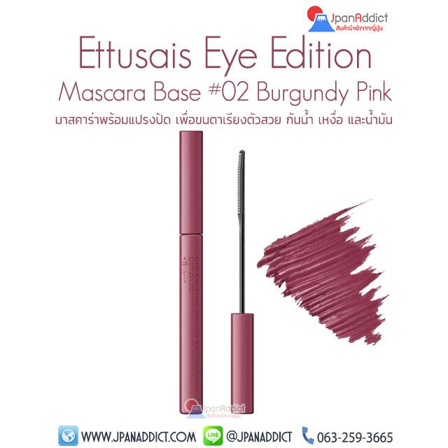 Ettusais Eye Edition Mascara #02 Burgundy Pink มาสคาร่า