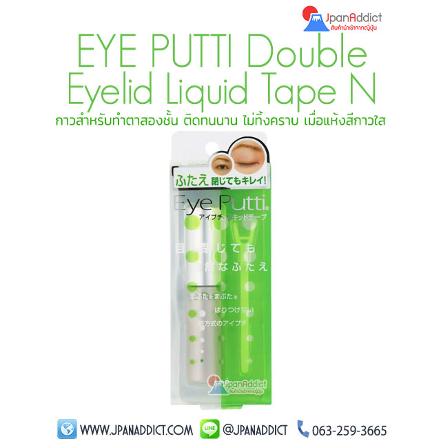 EYE PUTTI Double Eyelid Liquid Tape N