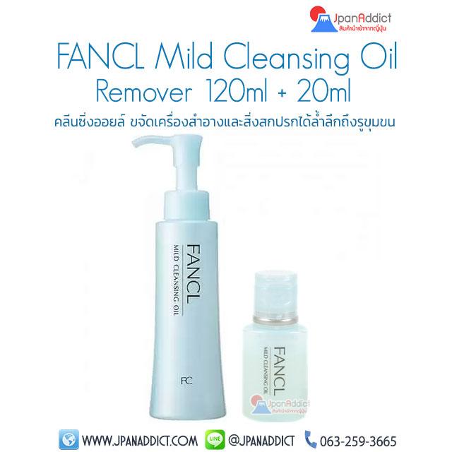 FANCL Mild Cleansing Oil 120ml + 20ml คลีนซิ่งออยล์