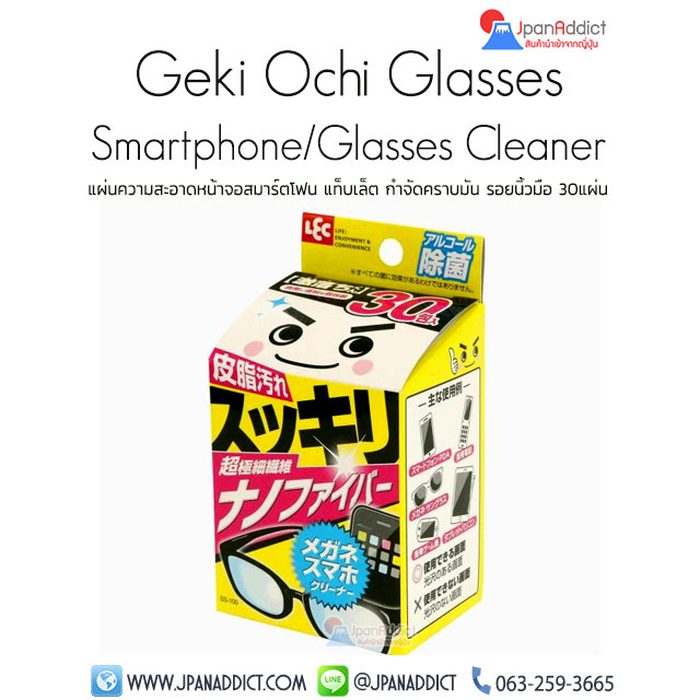 Geki Ochi Glasses Smartphone/Glasses Cleaner 30 Packs แผ่นทำความสะอาด หน้าจอโทรศัพท์มือถือ