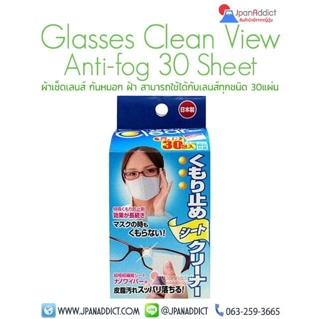 Glasses Clean View Anti-fog 30 Sheet ผ้าเช็ดเลนส์
