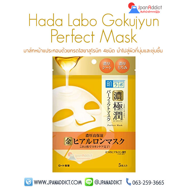 Hada Labo Perfect Mask 5 Sheets