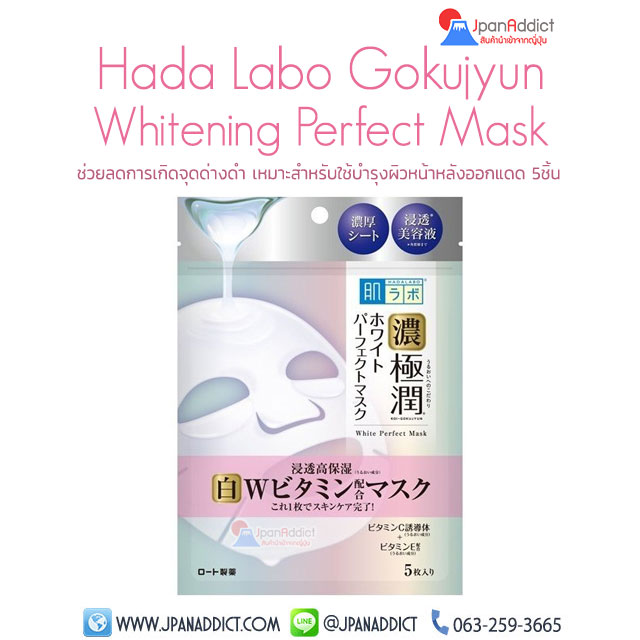 Hada Labo Whitening Perfect Mask 5 Sheets