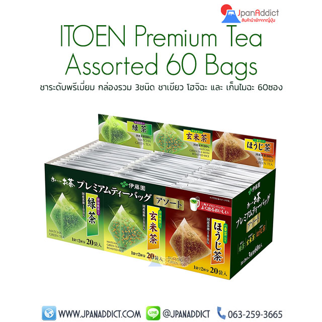 Itoen Premium Tea Assorted (Green Tea, Genmaicha and Hojicha) ชาเขียว