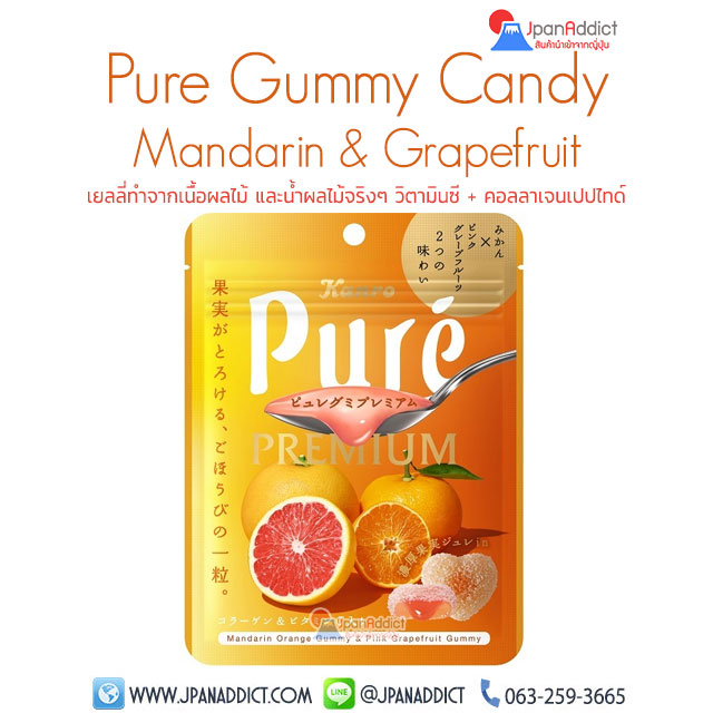 Kanro Pure Premium Mandarin & Grapefruit 63g ลูกอมเคี้ยวหนึบ