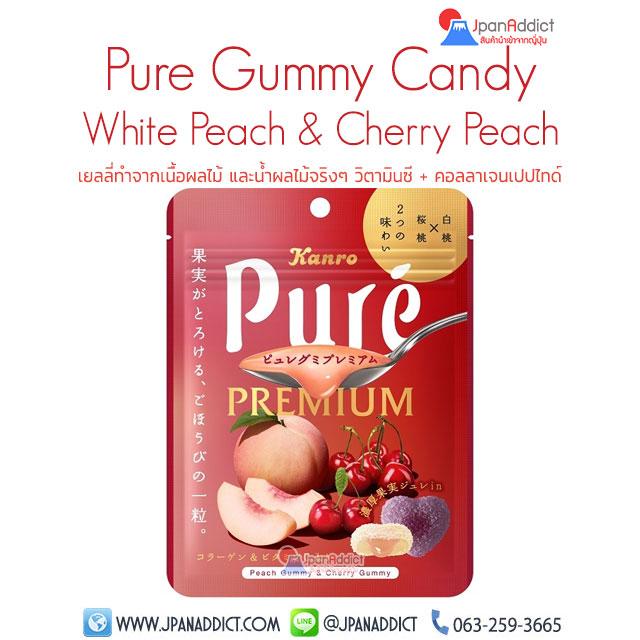 Kanro Pure Premium White Peach & Cherry Peach 63g ลูกอมเคี้ยวหนึบ เยลลี่