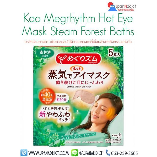 MegRhythm Hot Steam Eye Mask Forest Bath 5pcs