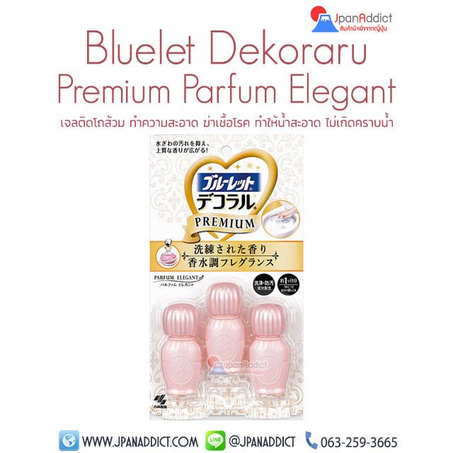 Kobayashi Bluelet Dekoraru Premium Toilet Bowl Cleaner