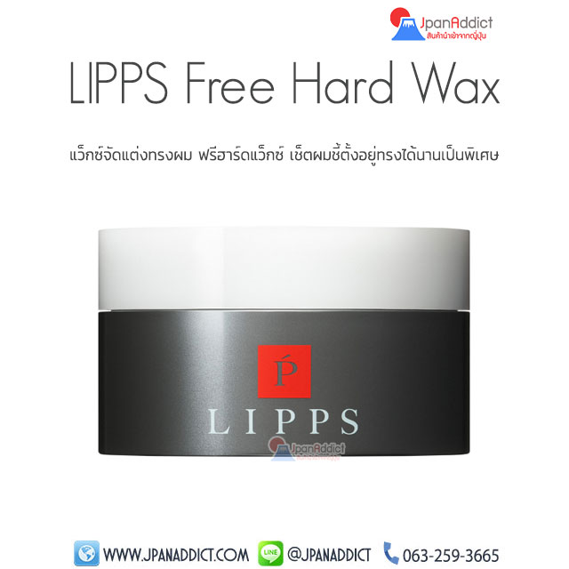LIPPS Free Hard Wax 35g แว็กซ์จัดแต่งทรงผม